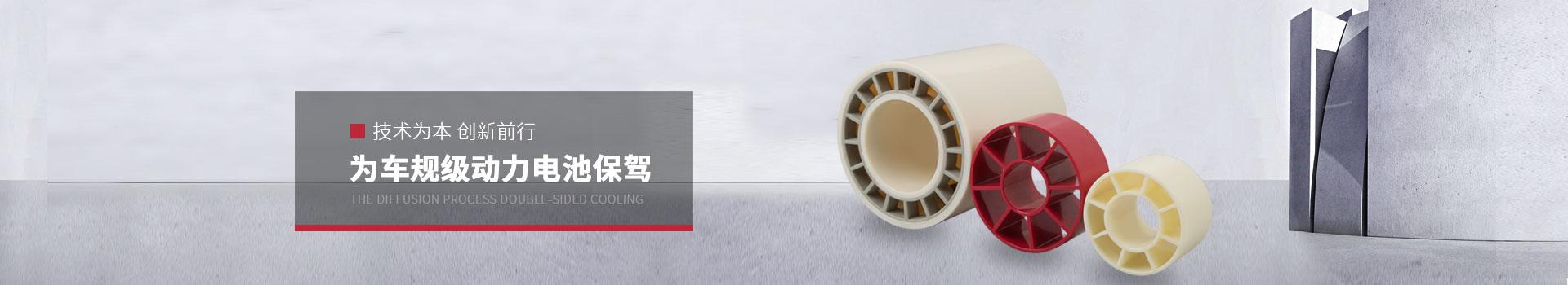 天裕塑胶技术为本,创新前行,为车规级动力电池保驾