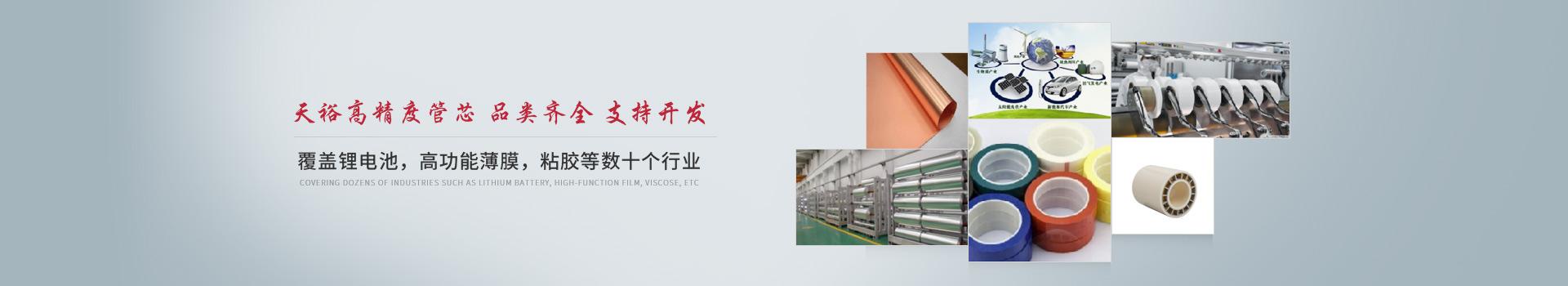 天裕高精度管芯,品类齐全,支持开发,覆盖锂电池、高功能薄膜、粘胶等数十个行业