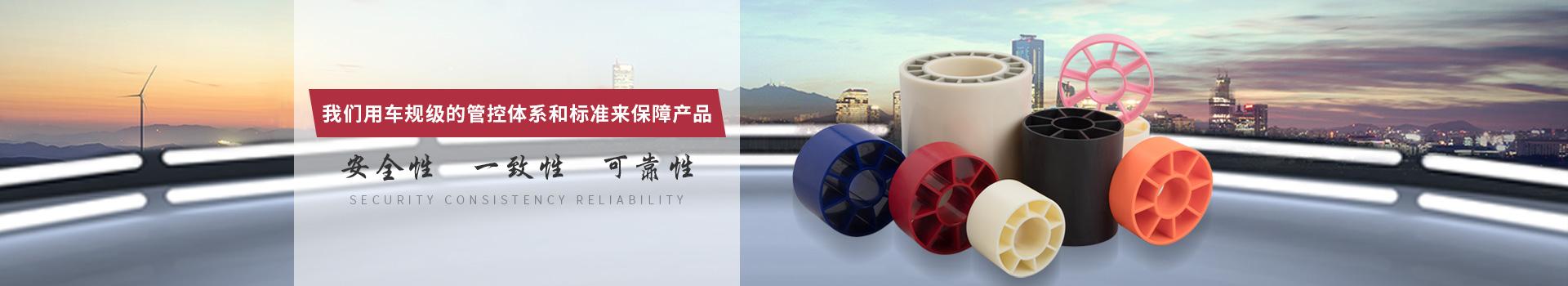 天裕塑胶我们用车规级的管控体系和标准来保障产品安全性、一致性、可靠性
