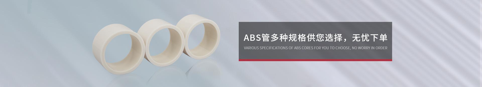 天裕塑胶ABS管多种规格供您选择,无忧下单