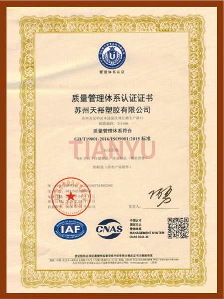 ISO质量体系认证证书